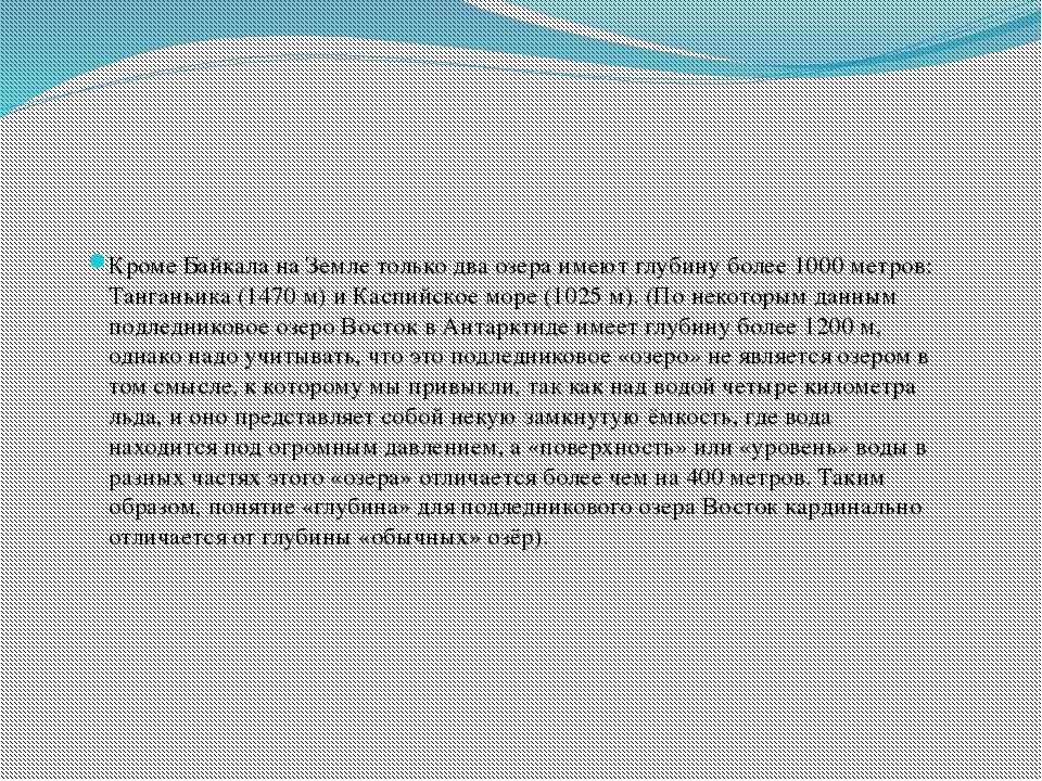 Кроме Байкала на Земле только два озера имеют глубину более 1000 метров: Тан...