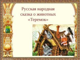 Русская народная сказка о животных «Теремок»