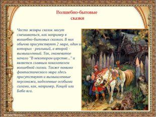 Волшебно-бытовые сказки Часто жанры сказок могут смешиваться, как например в