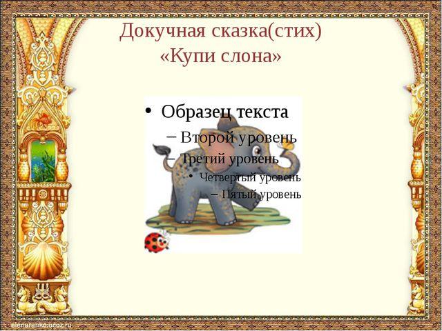 Докучная сказка(стих) «Купи слона»