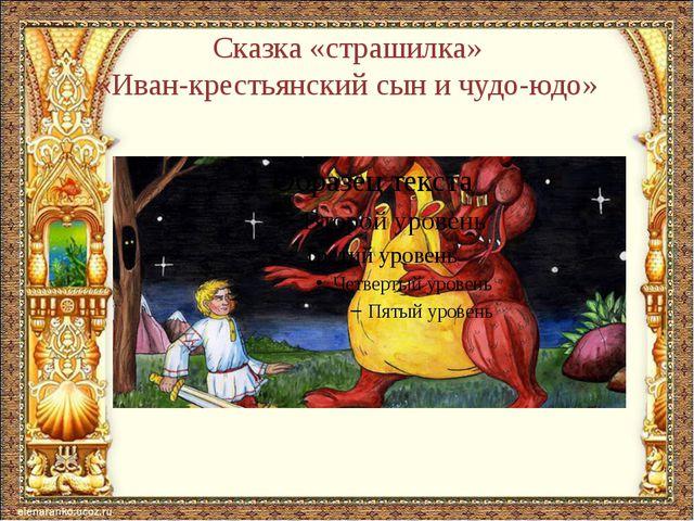 Сказка «страшилка» «Иван-крестьянский сын и чудо-юдо»