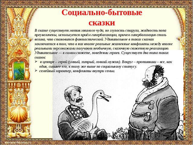 Социально-бытовые сказки В сказке существует мотив мнимого чуда, но глупость...