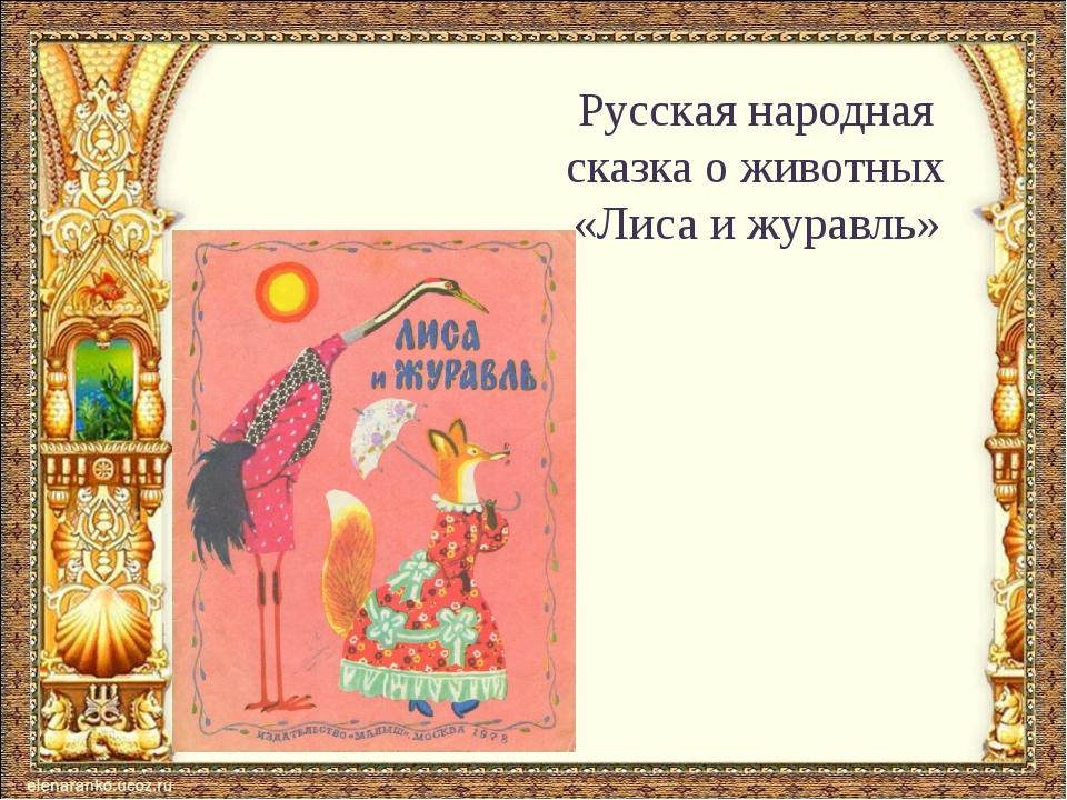 Русская народная сказка о животных «Лиса и журавль»