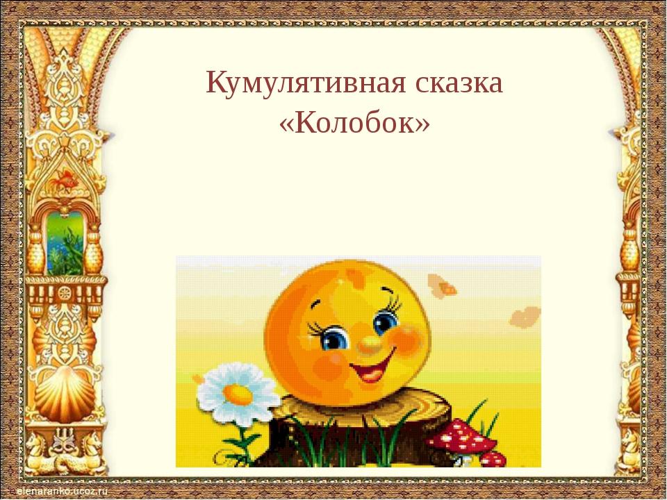 Кумулятивная сказка «Колобок»