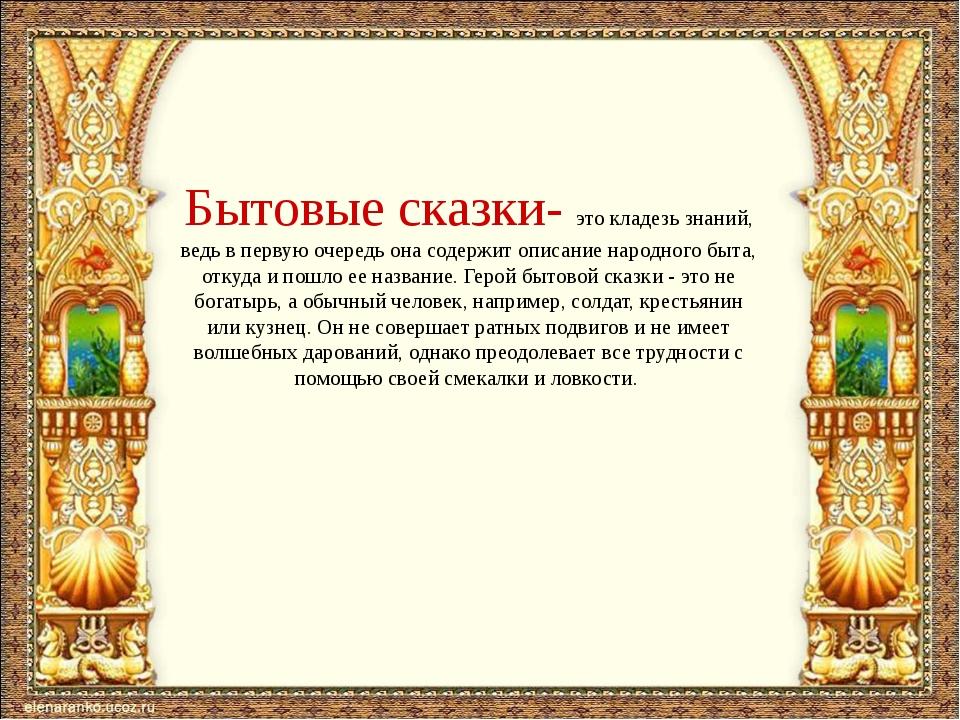 Бытовые сказки- это кладезь знаний, ведь в первую очередь она содержит описан...