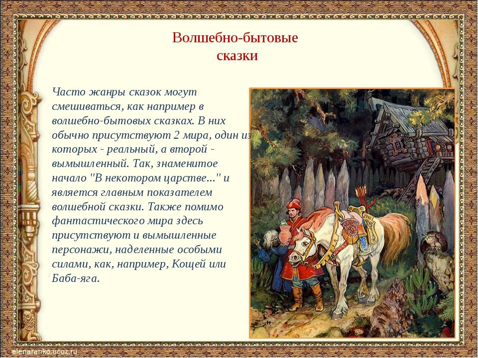 Волшебно-бытовые сказки Часто жанры сказок могут смешиваться, как например в...