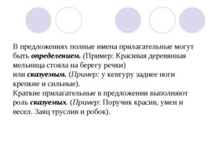 В предложениях полные имена прилагательные могут бытьопределением. (Пример: