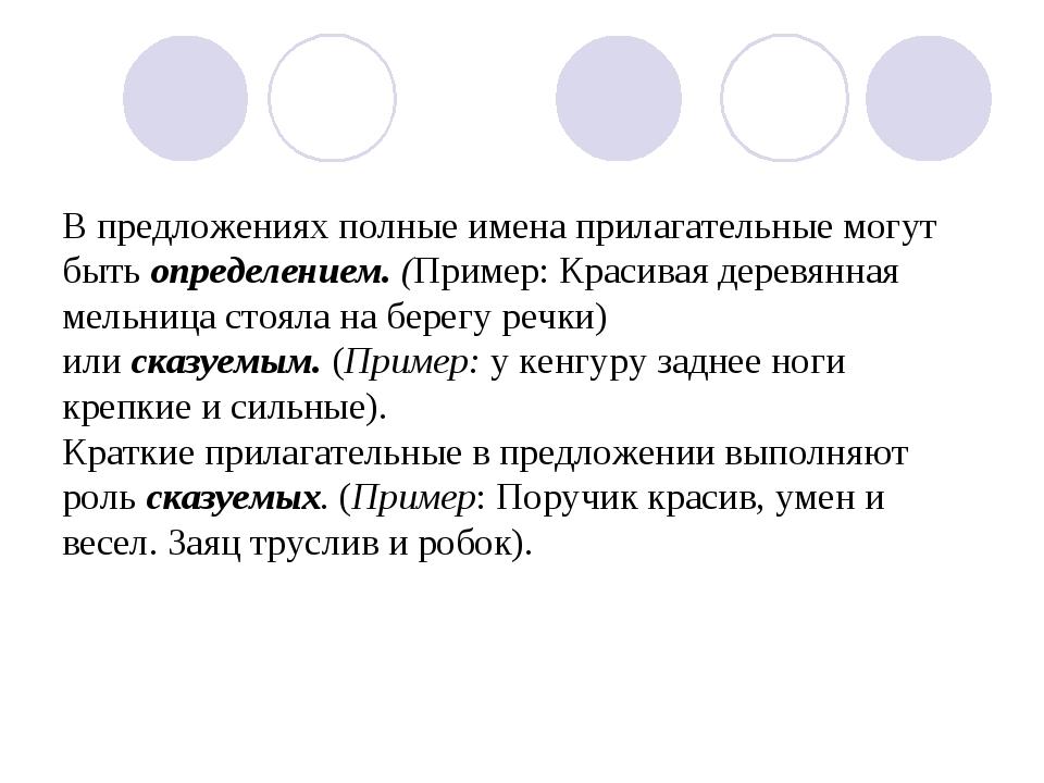 В предложениях полные имена прилагательные могут бытьопределением. (Пример:...