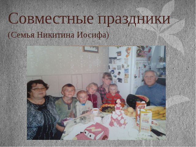 Совместные праздники (Семья Никитина Иосифа)