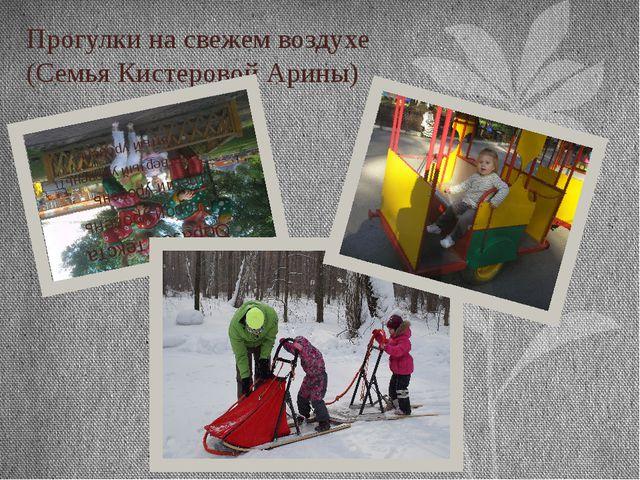 Прогулки на свежем воздухе (Семья Кистеровой Арины)