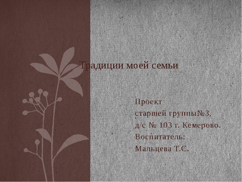 Проект старшей группы№3, д/с № 103 г. Кемерово. Воспитатель: Мальцева Т.С. Тр...