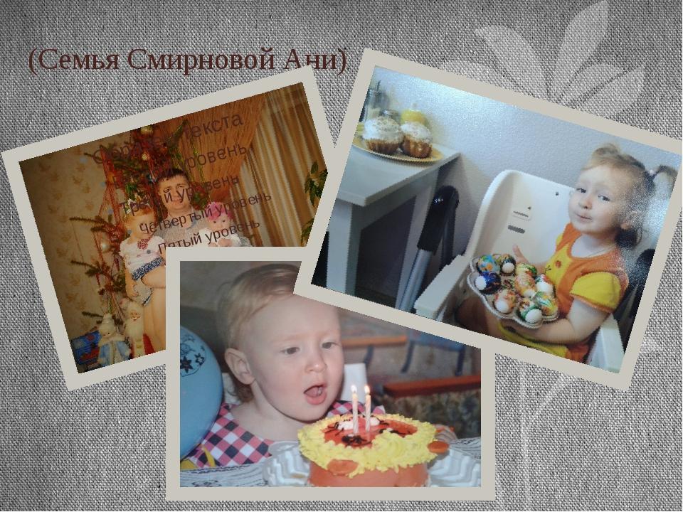 (Семья Смирновой Ани)
