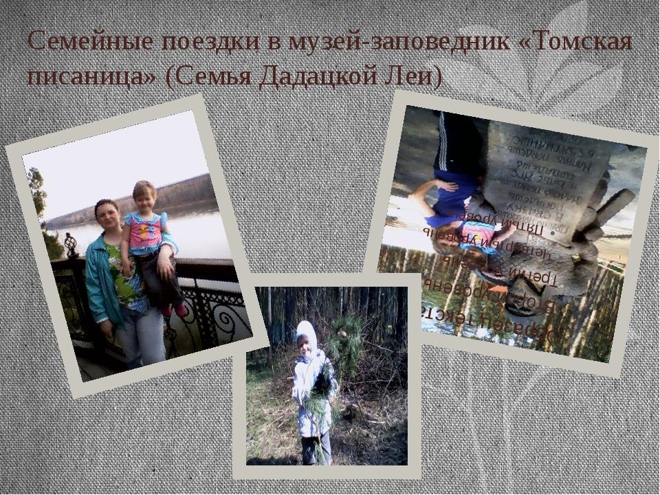 Семейные поездки в музей-заповедник «Томская писаница» (Семья Дадацкой Леи)