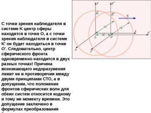 С точки зрения наблюдателя в системе K центр сферы находится в точке O, а с