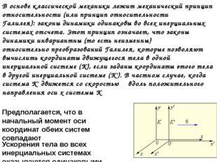 В основе классическоймеханики лежит механический принцип относительности(и