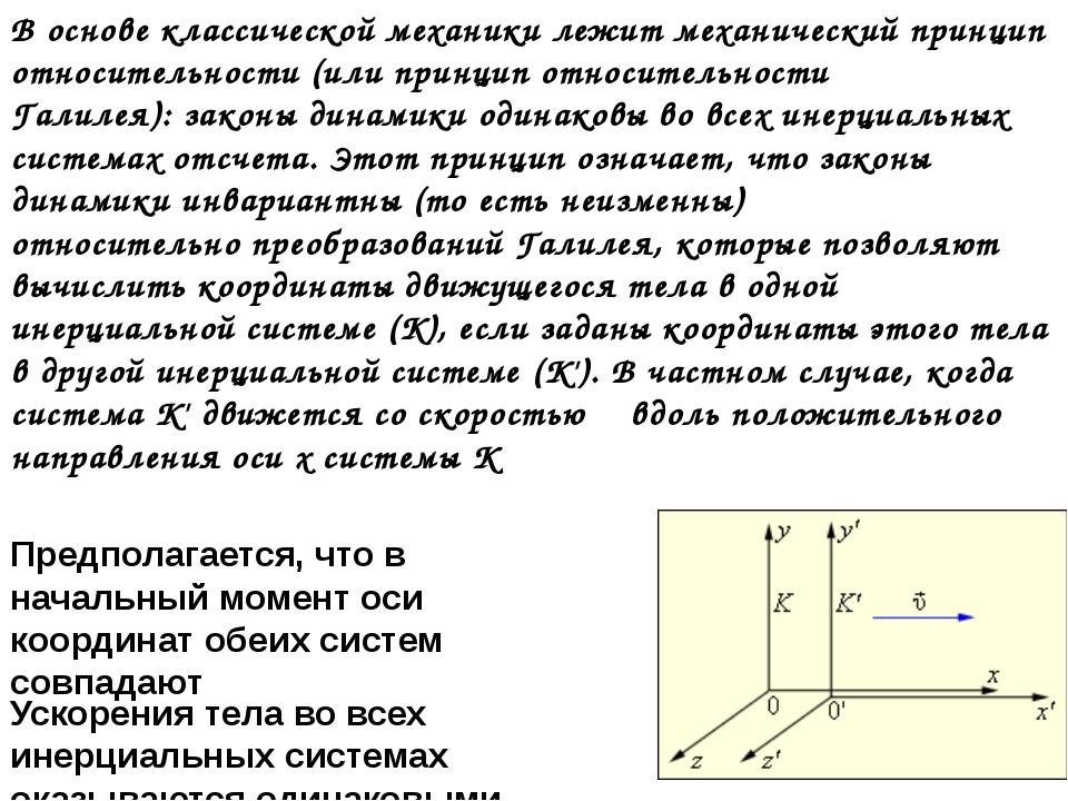 В основе классическоймеханики лежит механический принцип относительности(и...