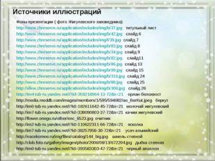 Источники иллюстраций Фоны презентации ( фото Жигулевского заповедника): http
