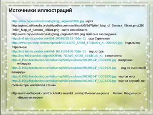 Источники иллюстраций http://www.zapoved.net/catalog/img_originals/3865.jpg к