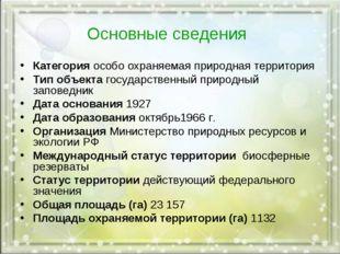 Основные сведения Категория особо охраняемая природная территория Тип объекта