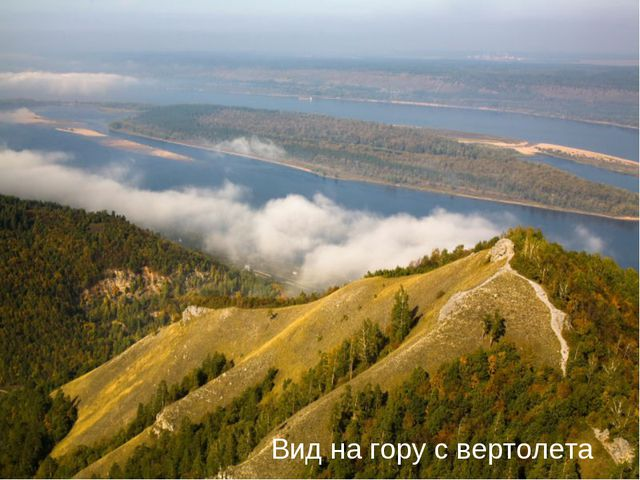 Вид на гору с вертолета