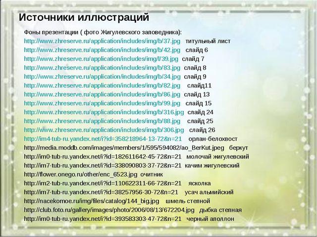 Источники иллюстраций Фоны презентации ( фото Жигулевского заповедника): http...