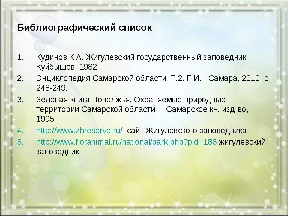 Библиографический список Кудинов К.А. Жигулевский государственный заповедник....