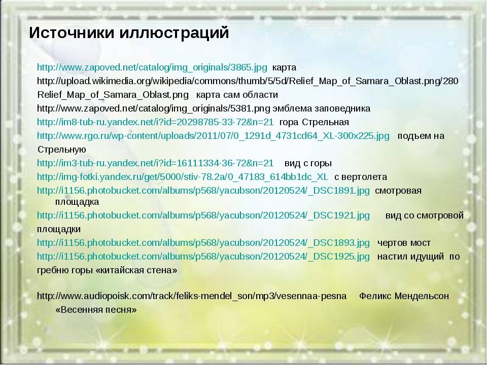 Источники иллюстраций http://www.zapoved.net/catalog/img_originals/3865.jpg к...