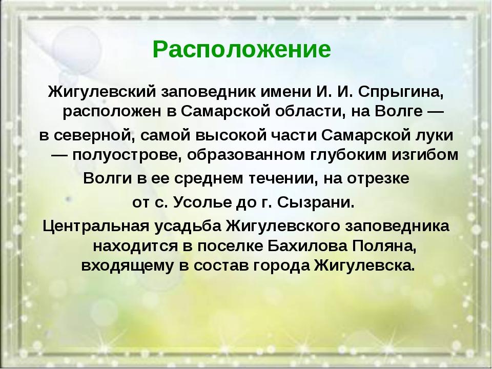 Расположение Жигулевский заповедник имени И. И. Спрыгина, расположен в Самарс...