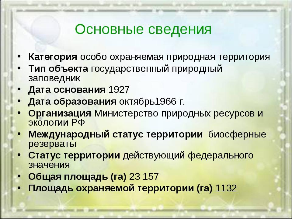 Основные сведения Категория особо охраняемая природная территория Тип объекта...
