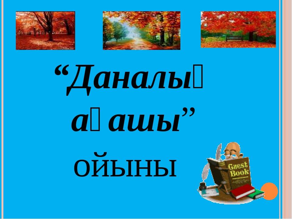 """""""Даналық ағашы"""" ойыны"""