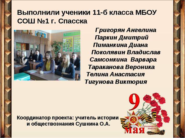 Выполнили ученики 11-б класса МБОУ СОШ №1 г. Спасска Григорян Ангелина Паркин...