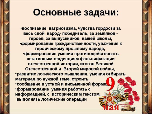 Основные задачи: воспитание патриотизма, чувства гордости за весь свой народ-...