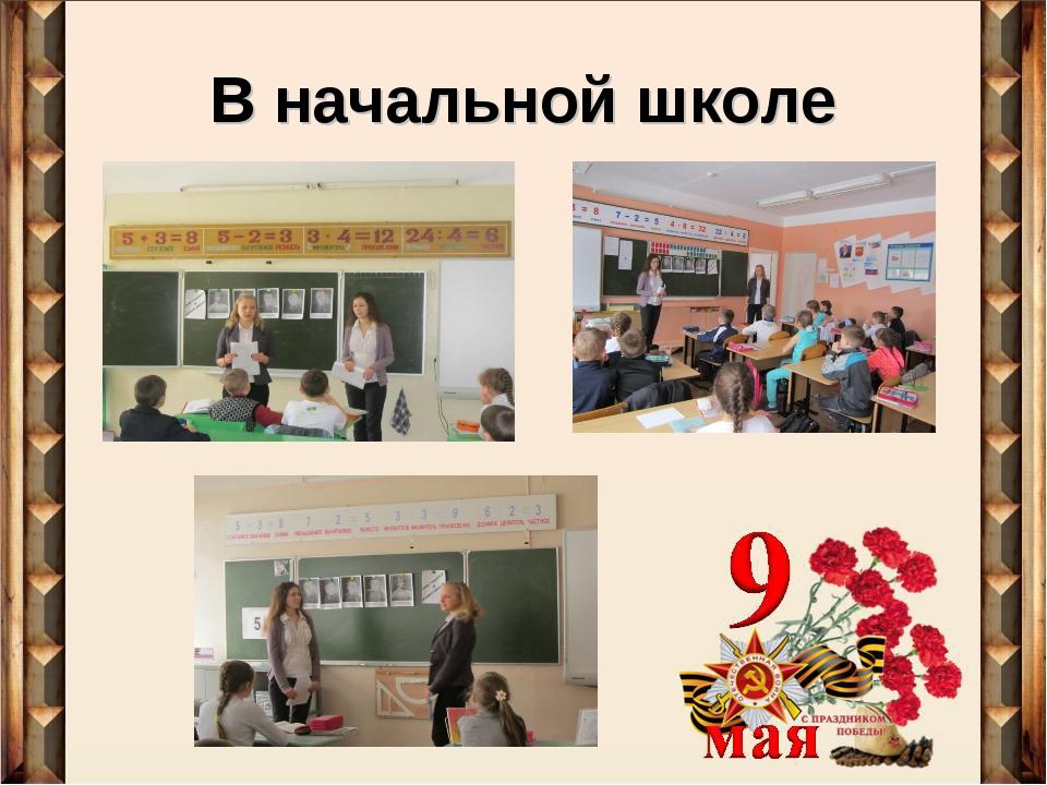 В начальной школе