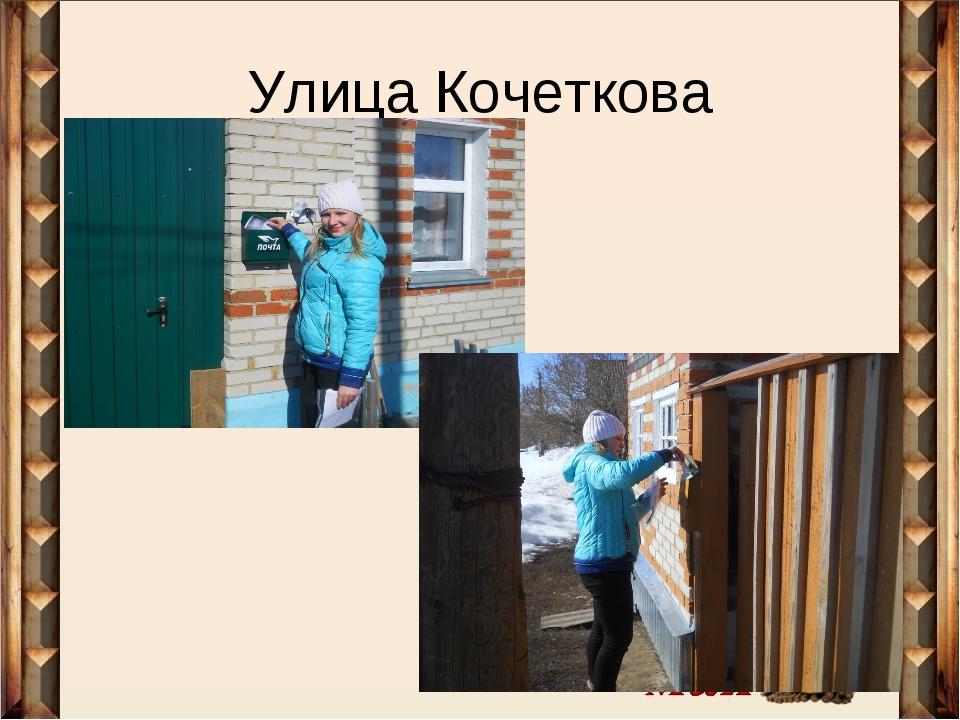 Улица Кочеткова
