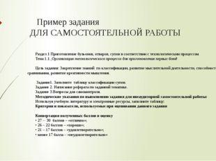 Пример задания ДЛЯ САМОСТОЯТЕЛЬНОЙ РАБОТЫ Раздел 1 Приготовление бульонов, от
