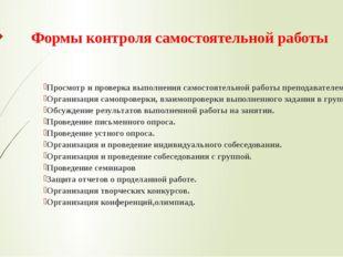 Формы контроля самостоятельной работы Просмотр и проверка выполнения самостоя