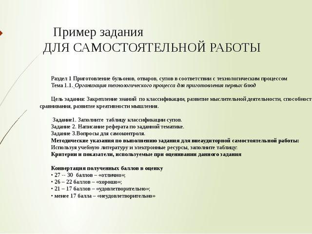 Пример задания ДЛЯ САМОСТОЯТЕЛЬНОЙ РАБОТЫ Раздел 1 Приготовление бульонов, от...