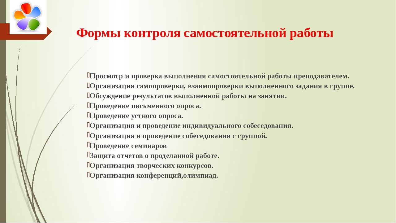 Формы контроля самостоятельной работы Просмотр и проверка выполнения самостоя...