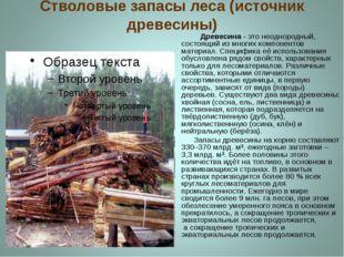 Стволовые запасы леса (источник древесины) Древесина - это неоднородный, сост