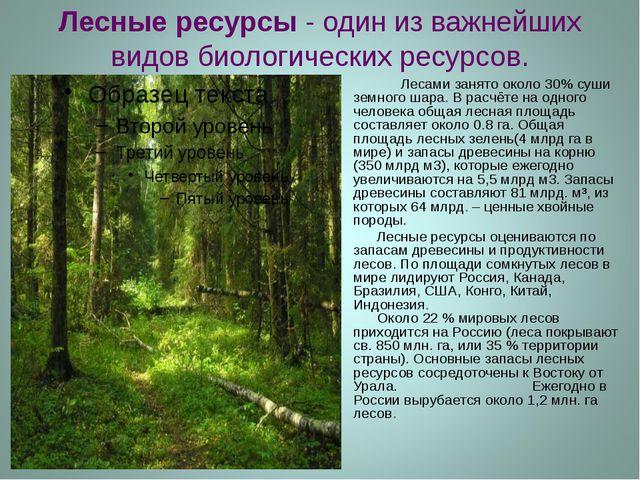 Лесные ресурсы - один из важнейших видов биологических ресурсов. Лесами занят...