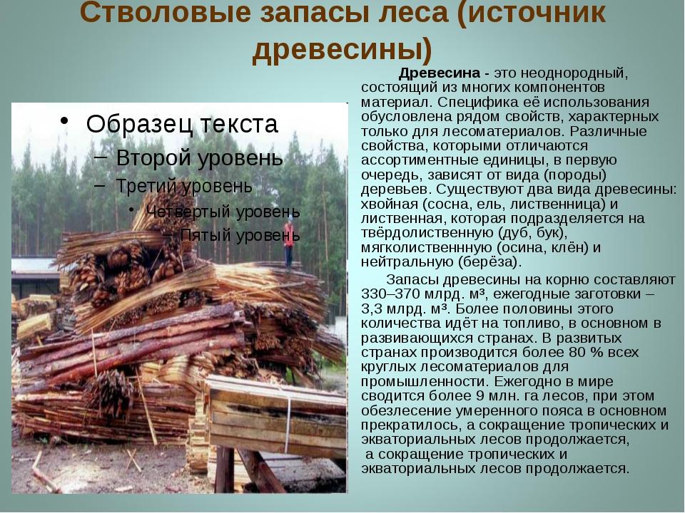 Стволовые запасы леса (источник древесины) Древесина - это неоднородный, сост...