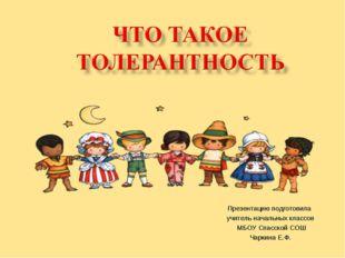 Презентацию подготовила учитель начальных классов МБОУ Спасской СОШ Чаркина Е