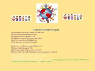 Использованные ресурсы: http://tolerantnost.21309s01.edusite.ru/p1aa1.html h