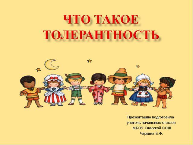 Презентацию подготовила учитель начальных классов МБОУ Спасской СОШ Чаркина Е...