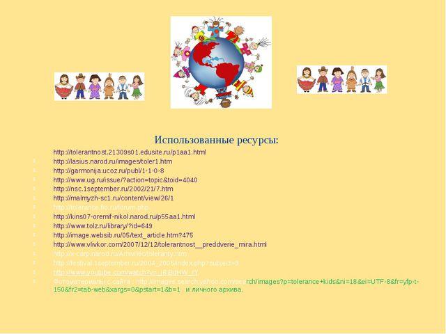 Использованные ресурсы: http://tolerantnost.21309s01.edusite.ru/p1aa1.html h...