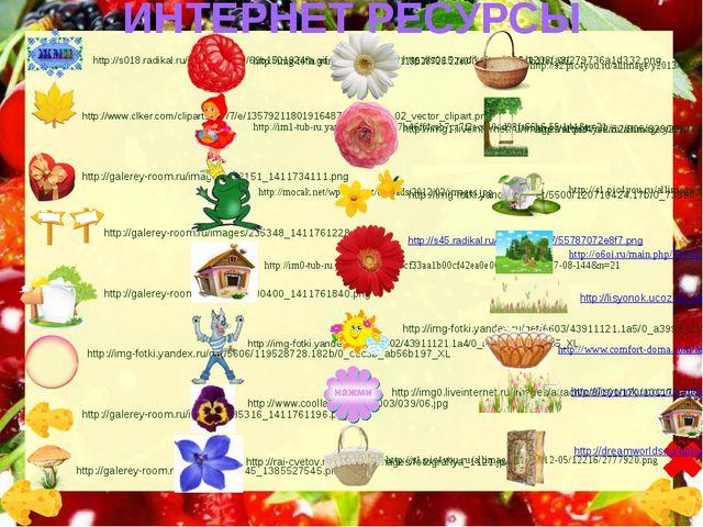 http://lisyonok.ucoz.ru/_ld/0/31353.png http://lisyonok.ucoz.ru/_ld/0/07447.p...