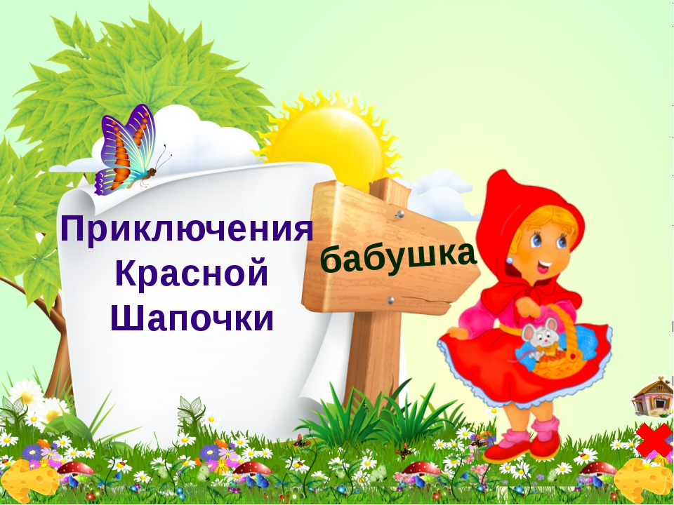 Приключения Красной Шапочки бабушка