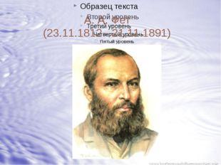 А. А. Фет (23.11.1812 - 21.11.1891)