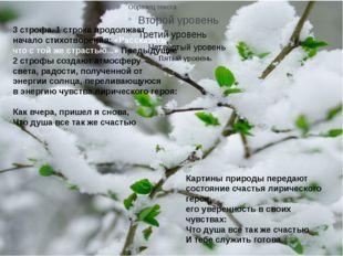 3 строфа. 1 строка продолжает начало стихотворения: «Рассказать, что с той ж