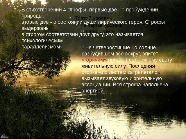 В стихотворении 4 строфы, первые две - о пробуждении природы, вторые две - о...
